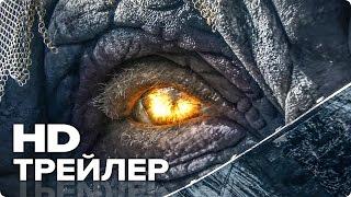 Меч короля Артура - Трейлер 3 (Русский) 2017