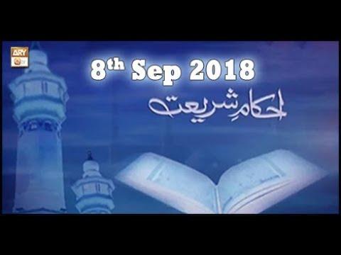 Ahkam E Shariat - 8th September 2018 - ARY Qtv