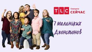 Семейное путешествие | 7 маленьких Джонстонов | TLC
