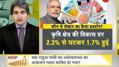 DNA: Analysis on increase of India's GDP growth rate