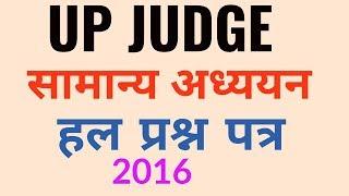 UP PCS jUDGE 2016 solver paper.(general paper-1) in hindi