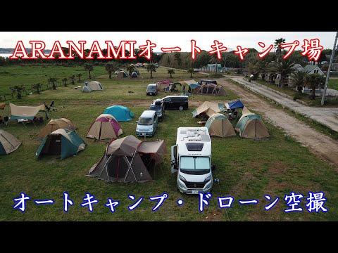 【車中泊・ドローン空撮】キャンピングカーでオートキャンプ/ARANAMIオートキャンプ場