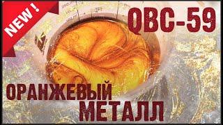 Новинка! Пигмент QBC-59 оранжевый металл