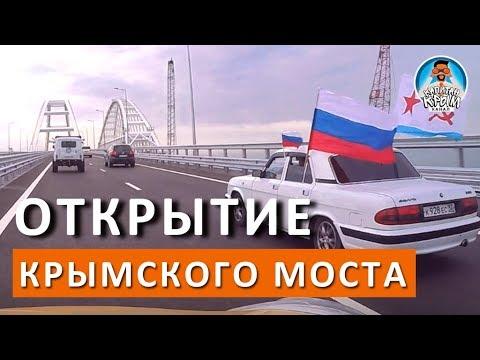 Открытие Крымского Моста. МОЙ ПЕРВЫЙ ПРОЕЗД.  КАПИТАН КРЫМ