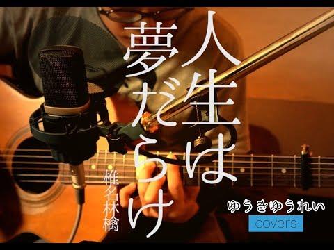 【ギター弾語りcover】人生は夢だらけ/椎名林檎《かんぽ生命CM》歌詞付き