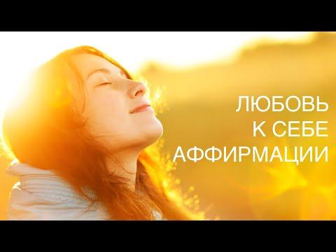Любовь к себе. Аффирмации принятия себя. 170 Аффирмаций за 11 минут на каждый день