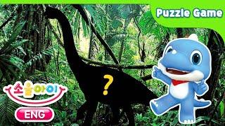 [Dinosaur Puzzle game ]그림자퍼즐 l 공룡퍼즐게임#3 l 영어단어 | 공룡 | 소울아이 영어 그림자퍼즐