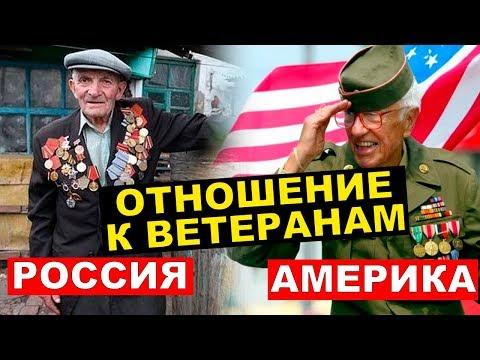 Сравниваем отношение к ветеранам в России и на Западе
