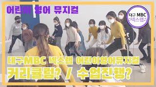 [대구 MBC 넥스랩 어린이 영어 뮤지컬] 넥스랩 친구…