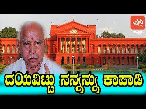 BS  Yeddyurappa Apply For Cancellation Of FIR To Highcourt | BJP Audio Clip Case | YOYO Kannada News