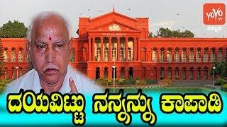 BS Yeddyurappa Apply For Cancellation Of FIR To Highcourt   BJP Aud...