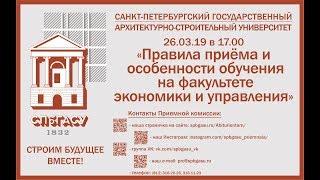 "26.03.19 ""Правила приёма и особенности обучения на ФЭУ СПбГАСУ"""