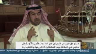 تكرار حل البرلمان يحدث شروخا بجدار المجتمع الكويتي