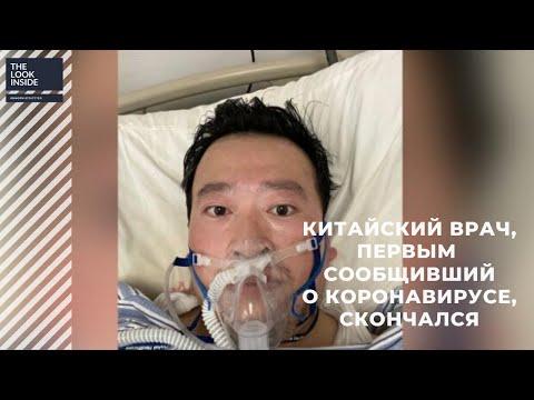 В Китае скончался Ли Вэньлян, один из первых врачей предупредивший о вспышке коронавируса