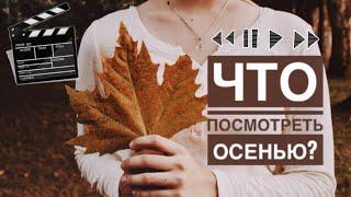 Топ 6 Осенних Фильмов | Что Посмотреть Осенью?