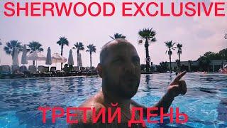 Турция Привет Одесситам Sherwood Exclusive Kemer 5 Обзор отеля Третий день