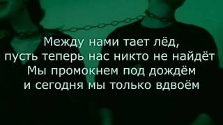 Грибы   Тает Лёд HQ + текст