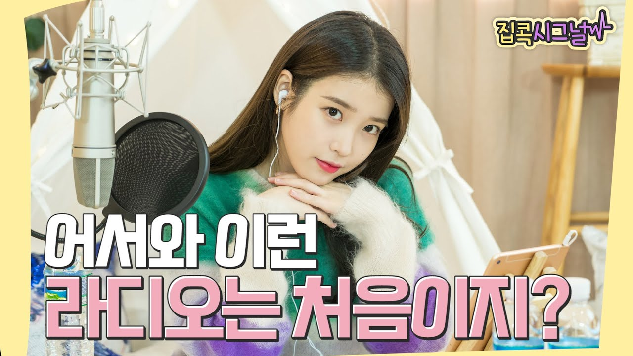 IU reveals how she's spending her time during COVID-19 epidemic ...