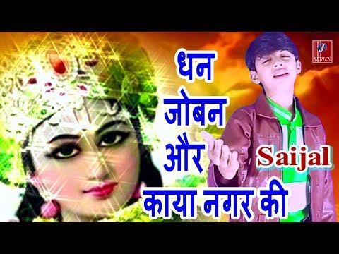 धन जोबन और काया नगर की - Dhan Joban Aur Kaya Nagar Ki   By  Saijal