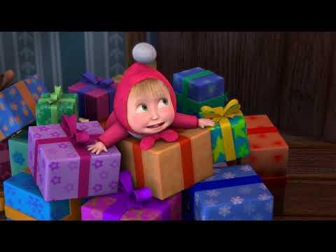 Маша и Медведь - С новым годом! Поздравление от Маши, песенка и новогодний сборник - Как поздравить с Днем Рождения