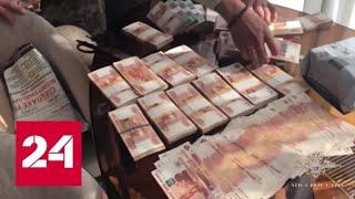 Смотреть видео В Москве перекрыт крупный канал незаконного вывода денег за рубеж - Россия 24 онлайн