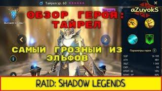 rAID: Shadow Legends. Обзор героя: Тайрел. Самый грозный из эльфов