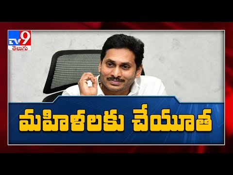 CM YS Jagan launches YSR Cheyutha scheme - TV9