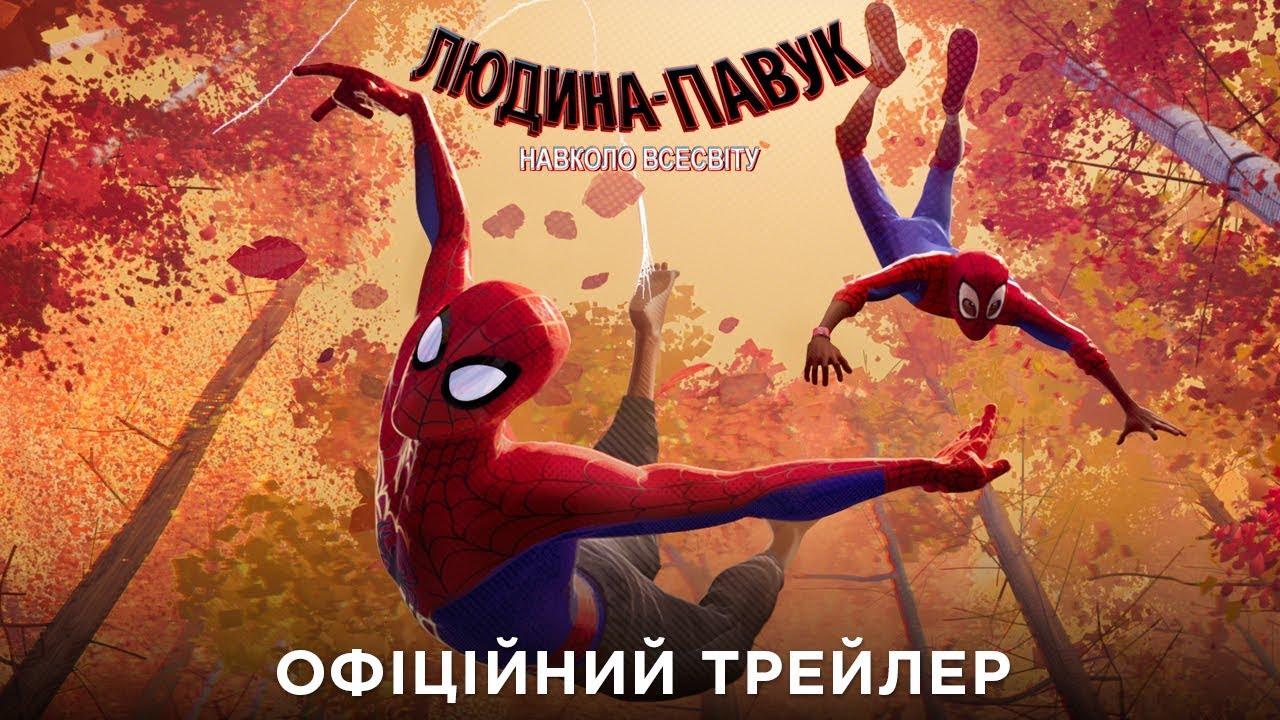 Людина-павук: Навколо всесвіту. Офіційний трейлер (український)