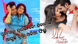 1st Time Swaraj And Shivani Doing New Odia Movie Dil Mora Manena | Release On This New Year 2020