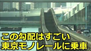 【勾配がすご過ぎる】東京モノレールの最速列車、空港快速に乗車しました。