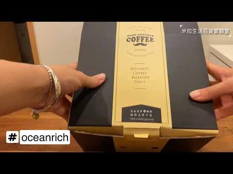 Oceanrich S2 單杯萃取旋轉咖啡機開稱| 一個人的咖啡機|代替手沖的咖啡機