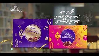 Cadbury Celebrations - Raksha Bandhan Film | Hindi (40 secs)