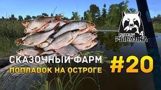 Русская рыбалка 4 #35 - Добыча наживок 40%. Творожное тесто