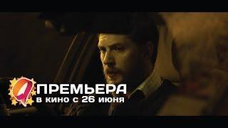 Лок (2014) HD трейлер | премьера 26 июня