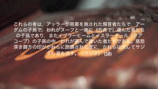 Quran: Chapter Mariam (Maria) - With Japanese Translation