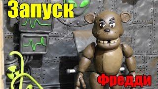 Фредди разозлился ФНАФ 5