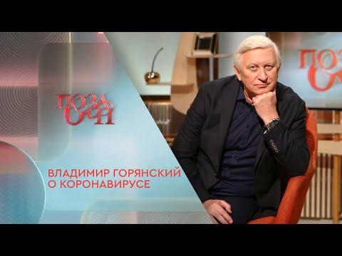 Владимир Горянский о коронавирусе | «Позаочі» на «Интере»