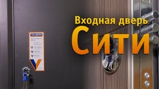 Металлические двери Regidoors CITY (СИТИ)(, 2016-08-05T12:21:32.000Z)