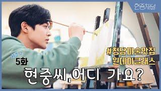 HYUNJOONG CHANNEL - 5화 아트와 매틱 그리기 #반려견페인팅