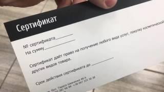 видео подарочные сертификаты в салоны красоты