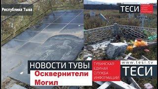 НОВОСТИ ТУВЫ - Осквернители Могил -  20.04.2018
