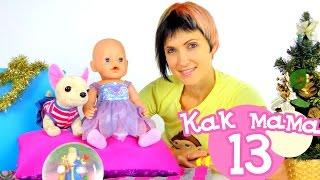 Как МАМА. Серия 13. Новогоднее платье для куклы Эмили.