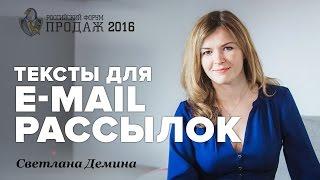 Как писать тексты для e-mail рассылок?