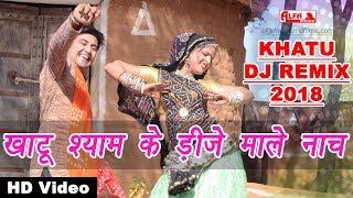 Khatu Shyam Ke DJ Male Nach latest Rajasthani DJ Remix Song 2018 | Rekha | Alfa Music & Films