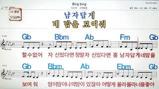 Bing bing/크레용팝노래방, 가라오케, 코드 큰 악보,반주,가사Karaoke, Sheet Music, …