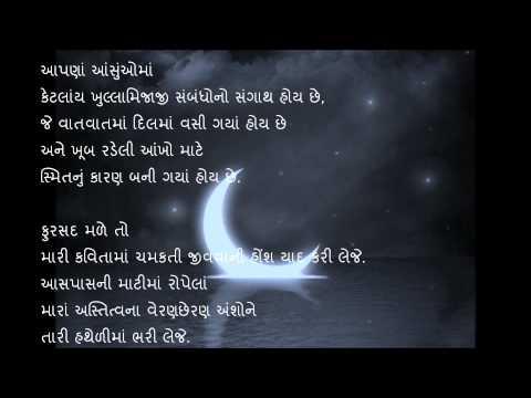 Gujarati Kavita: ફુરસદ મળે તો