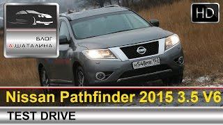 Nissan Pathfinder (Ниссан Патфайндер) 2015 часть 1 тест драйв с Шаталиным Александром
