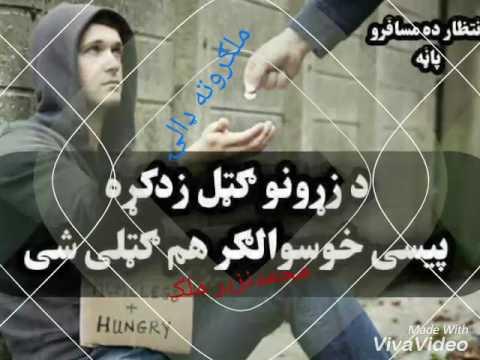 Pashto song 2017 naze malak