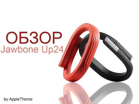 Обзор Jawbone UP24