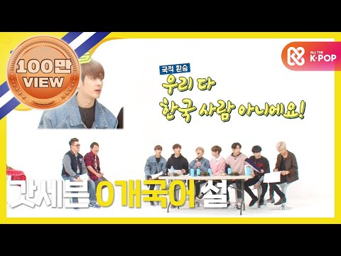 (Weekly Idol EP.294) MARK,JACK,BAM Korean Battle